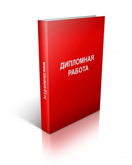 Купить Формирование и исполнение бюджета Пенсионного фонда РФ Формирование и исполнение бюджета Пенсионного фонда РФ